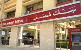 تفاصيل الحصول علي القرض الحسن من بنك مصر بدون فوائد