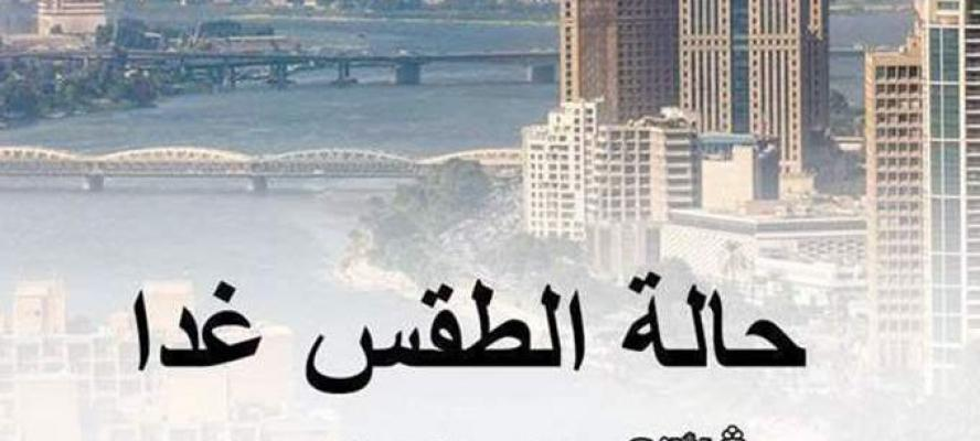 الطقس غدا الأحد 21 -3-2021 فى جمبع انحاء مصر