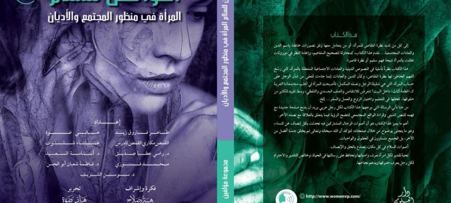 """""""أصواتهن للسلام"""" .. صدور أول كتاب لتفنيد الصور النمطية عن النساء باسم الدين باللغة العربية في مصر"""