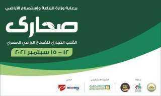 بمشاركة 16 شركة مصرية.. انطلاق معرض صحارى 2021